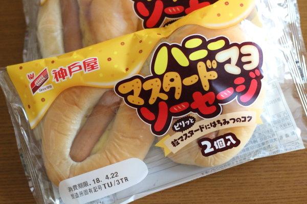 ハニーマスタードマヨ味のソーセージパン(スーパーで買える)の朝ごはん