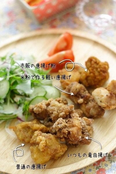 唐揚げ4種類食べ比べ&吸油率20%低い米粉唐揚げレシピ
