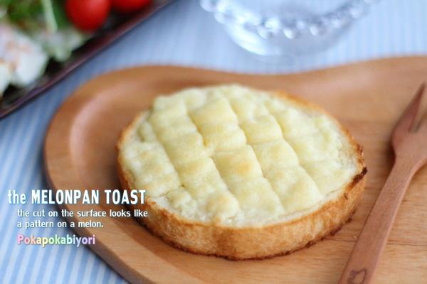 ぬって焼くだけ【メロンパントースト】