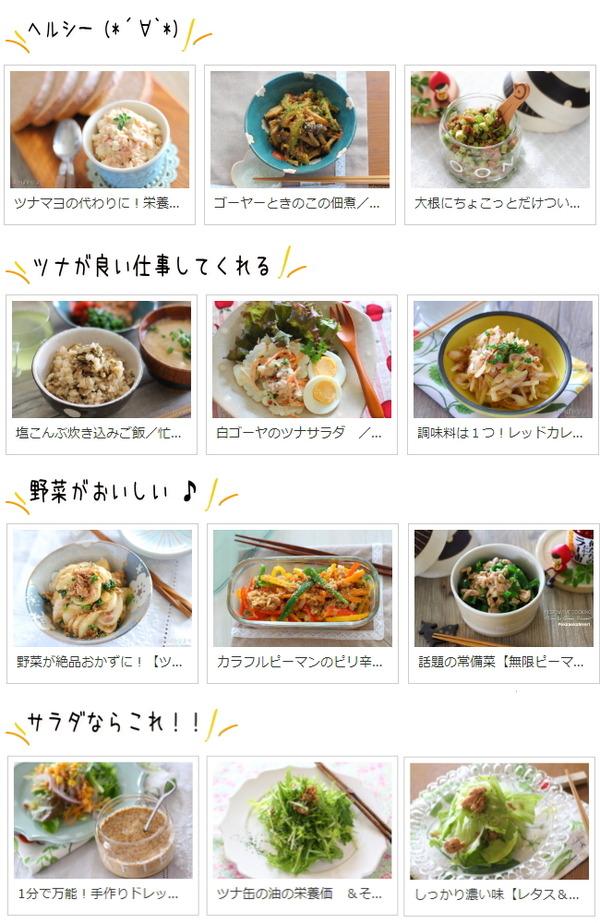 【ツナ缶】お手軽レシピ12選