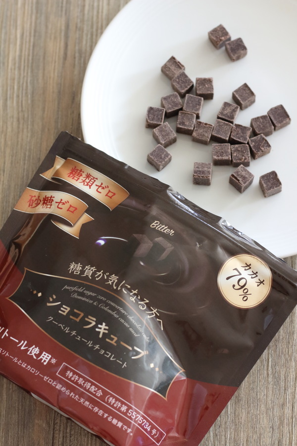 おいしい糖類ゼロのチョコレート:ショコラキューブ