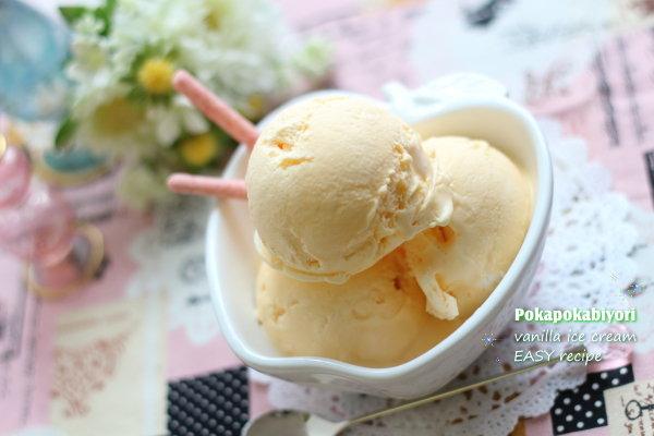 簡単【濃厚アイスクリーム】レシピと その奥に写っているジャマールカズラの香水瓶