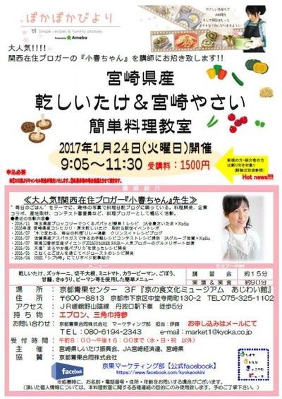 【乾しいたけ&宮崎やさい】簡単料理教室のお知らせ