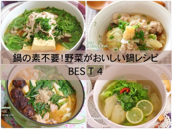 鍋の素不要!野菜がおいしい鍋レシピBEST.4(まとめ)