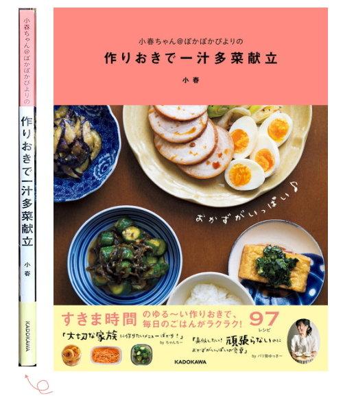 本日発売!小春ちゃん@ぽかぽかびよりの【作りおきで一汁多菜献立】