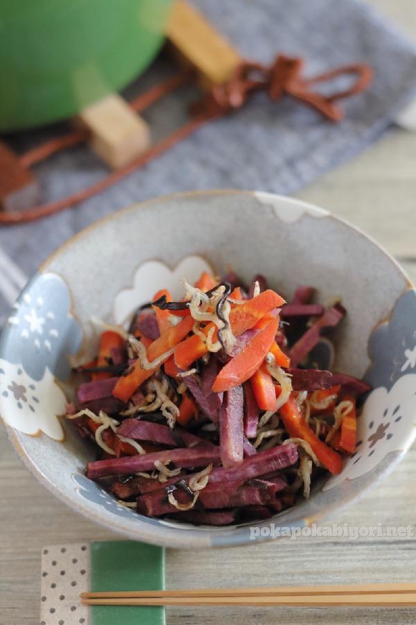 紫芋・金時人参の重ね煮で作る「じゃこと昆布入りきんぴら」