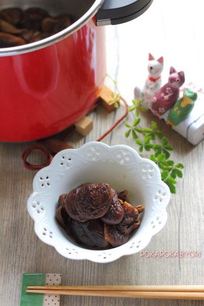 干ししいたけの含め煮と、普段使いにもぴったりな圧力鍋について