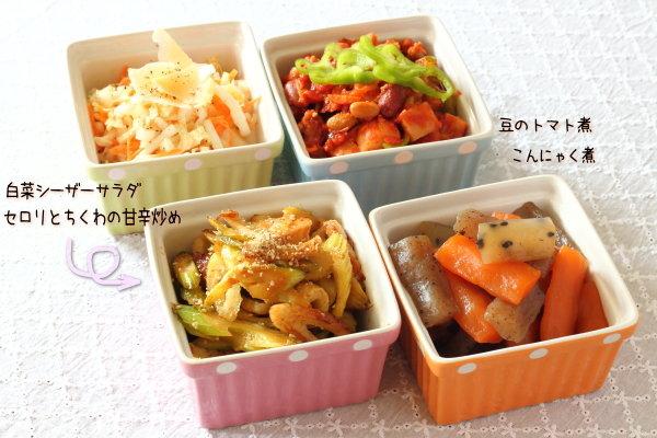 セロリとちくわの甘辛炒め/白菜シーザーサラダ 等 今日の副菜たち