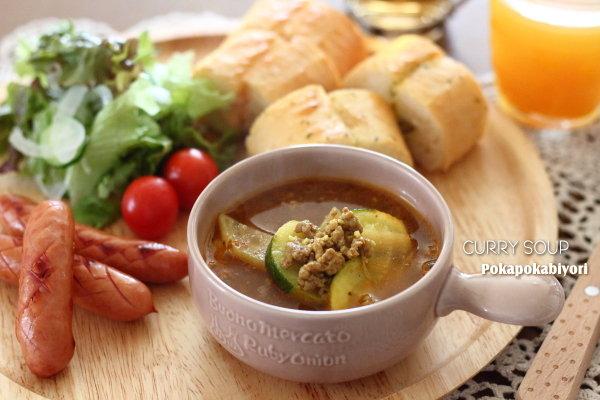 たった4種類のスパイスで本格的なカレー味!【野菜たっぷり本格的カレースープ】レシピ