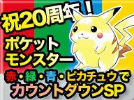 【ポケモンGO】祝20周年!『ポケットモンスター赤・緑・青・ピカチュウ』でカウントダウンSPを実施!!