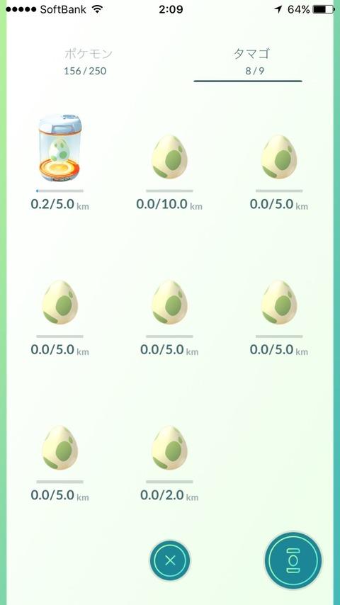 【ポケモンGO】頼むからタマゴの所持数増やしてくれ!!
