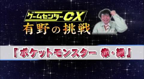 【動画あり】有野、ゲームセンターCXで遂にポケモン赤緑に手を出すwwwww