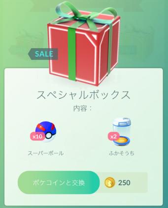 【ポケモンGO】明日からボックス変わるけど、今のうちに買った方が良いの?