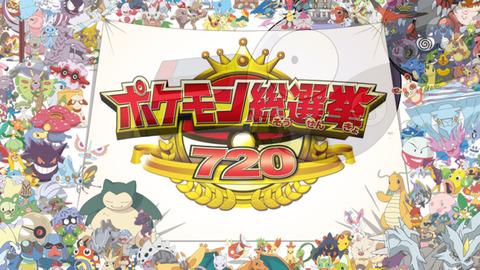 【速報】ポケモン総選挙720の結果発表がコチラ!!見事1位に輝いたのはこのポケモンだ!!