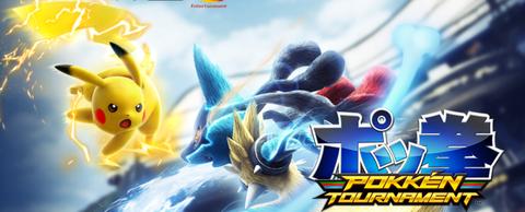 【ポケモンGO】 Wii U専用ソフト『ポッ拳 POKKÉN TOURNAMENT』に、新たなポケモンたちが続々参戦!!