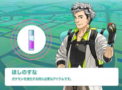 【ポケモンGO】星の砂はプレイヤーレベルが20になるまで使わない方がいい??