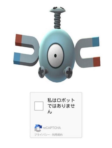 【ポケモンGO】コイル警備員の出現報告多数!バグなのか・・?