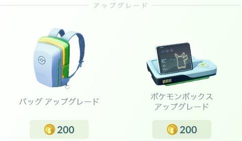 【ポケモンGO】お前らバッグ・ボックスどのくらいまで拡張してるの?
