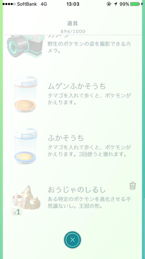 【ポケモンGO】進化に必要なアイテムはデイリー7日目で貰えるぞ!