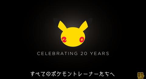 【ポケモンGO】PokémonDirectで公開された特別映像「すべてのポケモントレーナーたちへ」が公開中!!【動画あり】