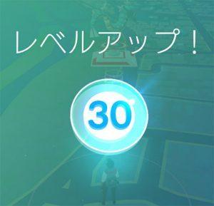 【ポケモンGO】TL30以上にすると野生のCP低くなるってマジ?29で止めた方が良い?