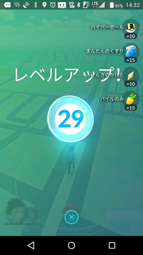 【ポケモンGO】TL29になるとゲーム進行が良くなるってなんで?