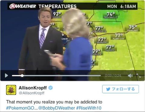 【ポケモンGO】ニュース番組の生放送中にポケモンGOに夢中の女性キャスターが画面を横切る放送事故wwwww