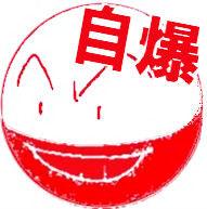 【マヂキチ】ポケモンの「じばく」とかいう技wwwwwwwww