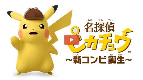 【ポケモンGO】ニンテンドー3DSダウンロードソフト専用『名探偵ピカチュウ』が2月3日配信開始!今まで見たことないピカチュウが大活躍!