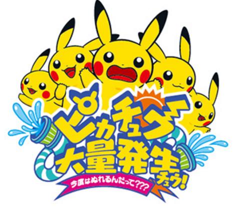 【イベント】横浜みなとみらいで、街型イベント「ピカチュウ大量発生チュウ!」の開催が決定!!