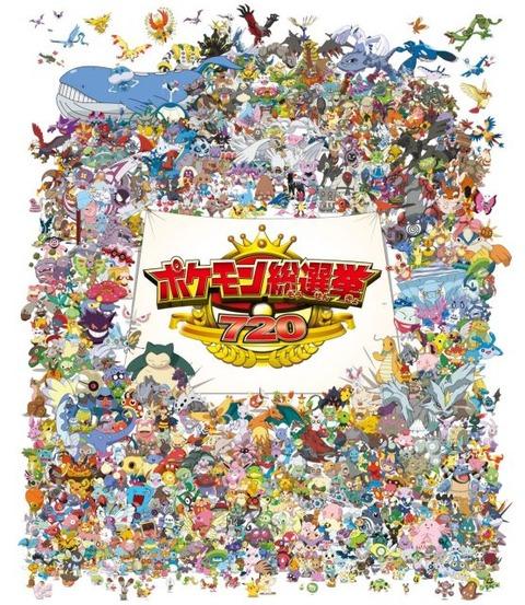 【ポケモンGO】一位がアニメ出演するポケモンの総選挙で投票しまくってビッカス倒すンゴwwwwwwww