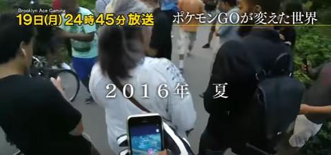 【ポケモンGO】フジテレビで放送されるドキュメンタリーの公式PVが公開!