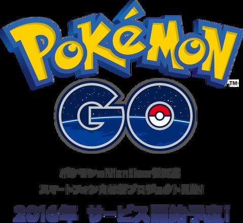 【ポケモンGO】2016年サービス開始の『Pokémon GO』が話題に!!公式初公開映像がコチラ!!