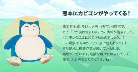 【ポケモンGO】熊本にカビゴン出すのは良いけど、それ以外でゼロにするのは何で?