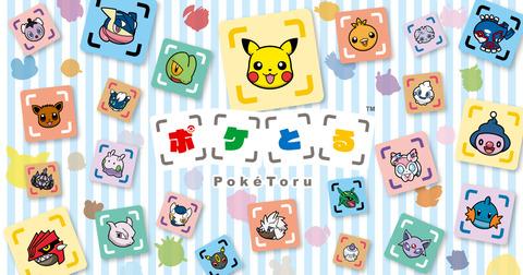 【ポケモンGO】ニンテンドー3DS ダウンロードソフト『ポケとる』1周年記念! プレゼントやイベントが盛りだくさん!!