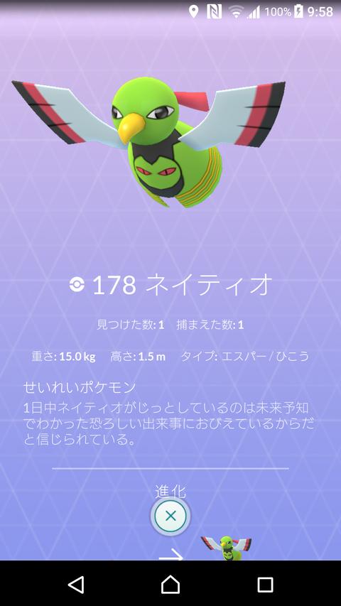 【ポケモンGO】この影って何か分かる?