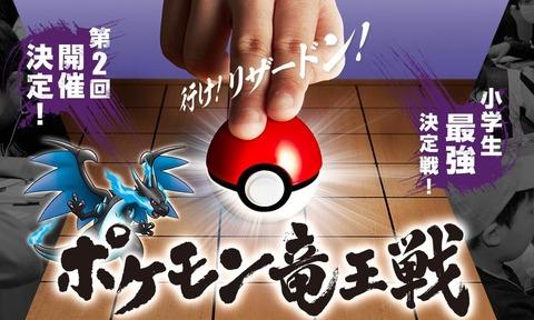 【ポケモンGO】第2回竜王戦が開催、最強小学生2代目「竜王」が決定!!(動画あり)