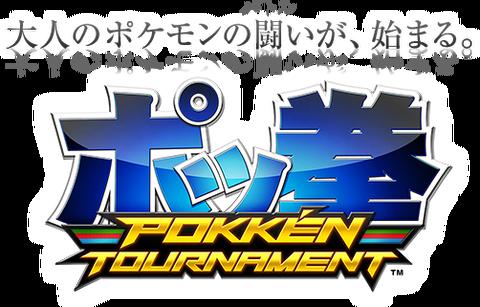 【ポケモンGO】『ポッ拳 POKKÉN TOURNAMENT』日本代表決定大会」大阪大会の優勝者が決定!!