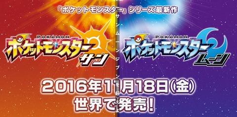 【速報】ポケットモンスター サン&ムーンの最新情報が公開!!