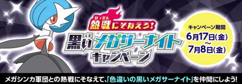 【朗報】対象店舗で「色違いのサーナイト」のプレゼントキャンペーンが始まるぞ!