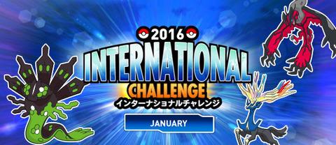 【ポケモンGO】ポケモンのインターネット大会「2016 インターナショナルチャレンジ」が開催!!エントリー受付中!!