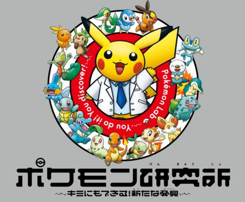 【ポケモンGO】ポケモン研究所がついに大阪開催決定!!新感覚アトラクション楽しみ過ぎる!