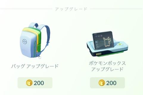 【ポケモンGO】ボックス拡張が1回の購入で2段階広がってびびったわwwww
