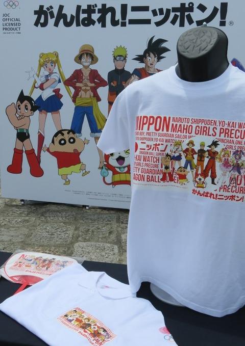 【悲報】東京オリンピック公式アニメTシャツにポケモンは選ばれずwwwww