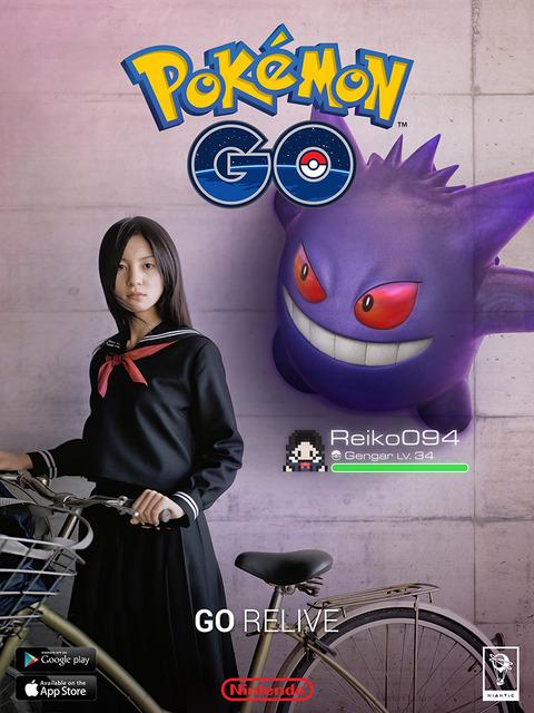 Pokemon_Go_Gengar_1000