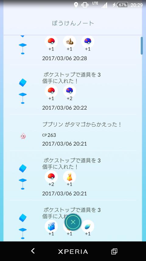 【ポケモンGO】同一ポケストップでアイテム連続!wwww
