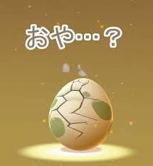 【ポケモンGO】タマゴ孵化したときの「おや?」は英語でなんていうの?wwww