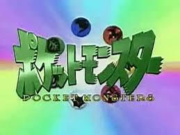 【ポケモンGO】私的ポケモンアニメ主題歌ランキングベスト30が完成したwwwwwwwww