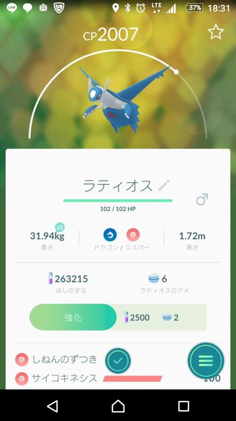 Screenshot_2018-05-09-18-31-08