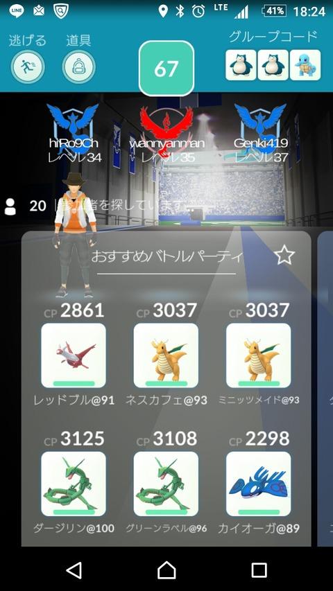 Screenshot_2018-05-09-18-24-38